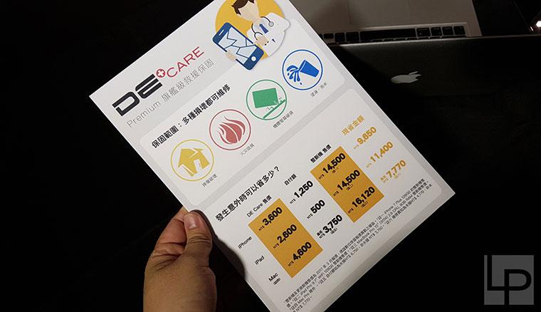德誼DE Care人損保固再升級!母親節優惠同步出爐,買三星S8最高省8900!