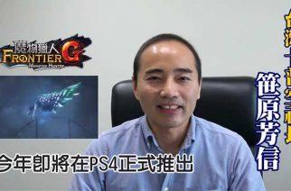 台灣卡普空五周年,宣布魔物獵人Frontier G年內登陸PS4 @LPComment 科技生活雜談