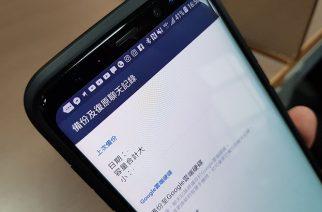 LINE 7.5.0版上線:Android用戶終於也能備份訊息拉! @LPComment 科技生活雜談