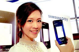 搶先對手!三星宣布Samsung Pay將與悠遊卡獨家合作,4/11公布相關內容 @LPComment 科技生活雜談