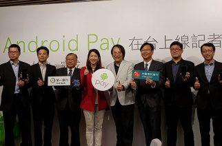 Android Pay登台:中國信託與第一銀行搶先用,支援手機型號整理(陸續更新) @LPComment 科技生活雜談