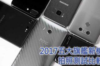 2017五大旗艦機拍照PK!Sony XZ Premium、HTC U11、三星S8、華為P10 Plus、LG G6誰最會拍? @LPComment 科技生活雜談