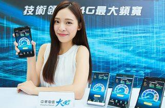 500Mbps下載!中華電信7月開放4CA,三星、HTC、Sony目前共四款機型支援 @LPComment 科技生活雜談
