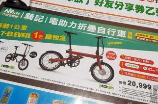 台灣小米:未授權Milife米騎生活使用品牌宣傳,國際版電助力折疊自行車與小米無關 @LPComment 科技生活雜談
