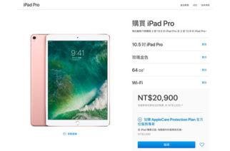 10.5吋iPad Pro以及新款12.9吋版本正式在台灣開賣 @LPComment 科技生活雜談