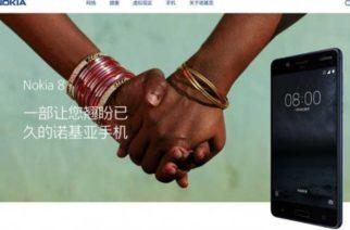 Nokia 8中國官網快閃現身!雙蔡司認證鏡頭確認! @LPComment 科技生活雜談