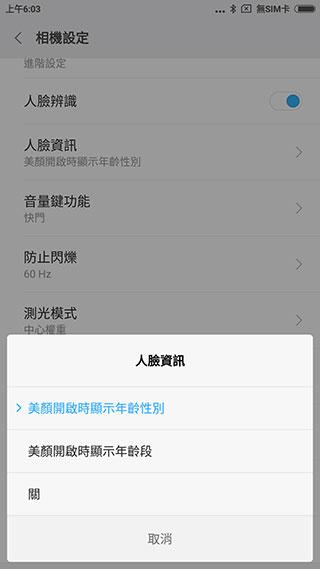 Screenshot_2017-08-29-06-03-04-304_com.android.camera