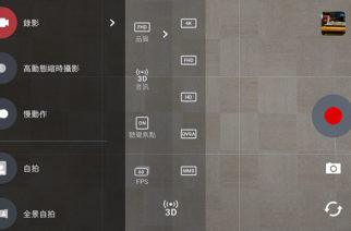實測/HTC U11推出1.26.709.3版本更新,加入60fps的1080p錄影功能 @LPComment 科技生活雜談