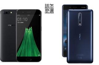 該怎麼選?OPPO R11、Nokia 8 購機建議 @LPComment 科技生活雜談