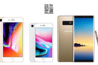 該怎麼選?iPhone 8、iPhone 8 Plus、三星Note 8購機建議 @LPComment 科技生活雜談