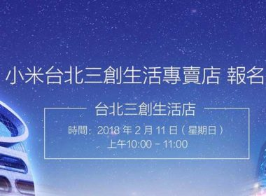 台北三創小米專賣店2/11正式開幕,開放100位米粉搶先體驗 @LPComment 科技生活雜談