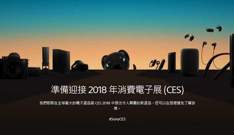 Sony宣布將於1/9在台同步發表CES 2018 Xperia系列新品