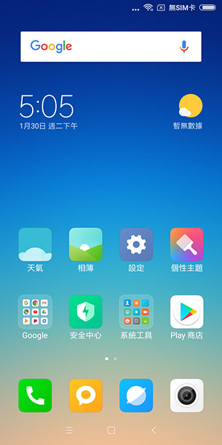 Screenshot_2018-01-30-17-05-48-267_com.miui.home