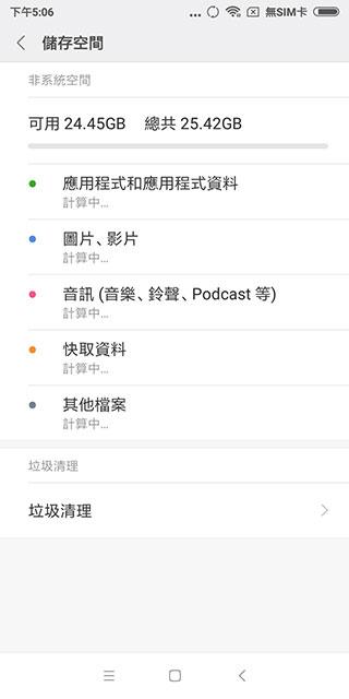 Screenshot_2018-01-30-17-06-08-437_com.android.settings