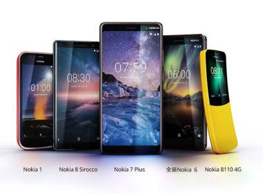 HMD發表Nokia 7 Plus、6 (2018)、8 Sirocco、1,以及經典復刻版Nokia 8110等五款新機 @LPComment 科技生活雜談