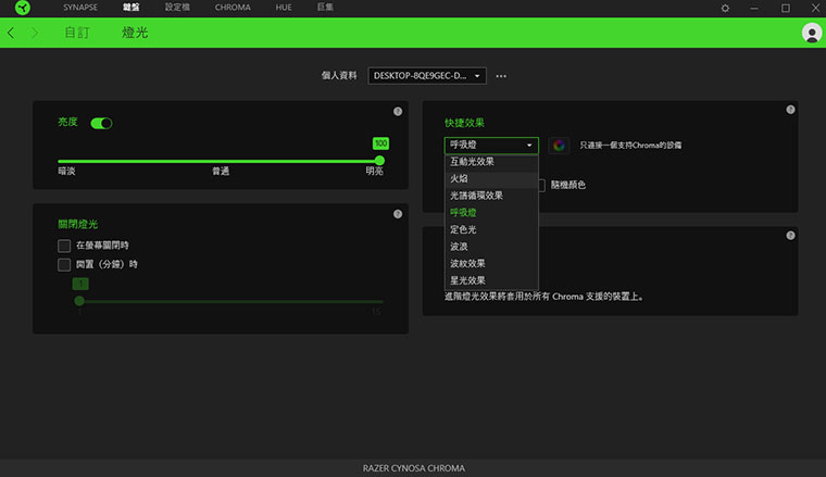 雷蛇入門電競鍵盤RAZER CYNOSA CHROMA簡單開箱