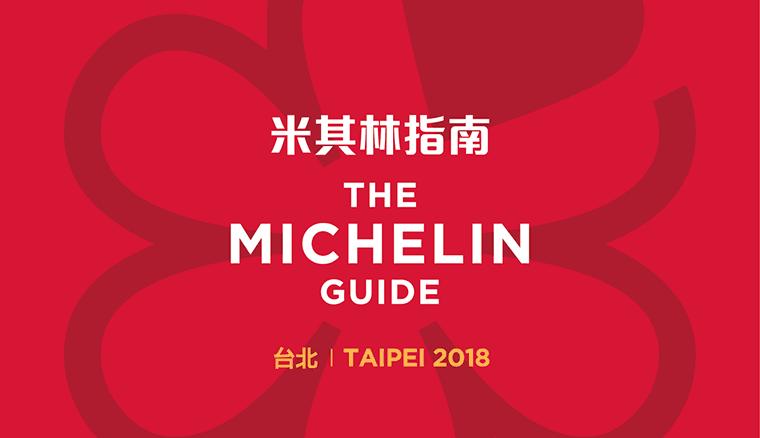 2018年首屆《臺北米其林指南》必比登推介美食名單公布
