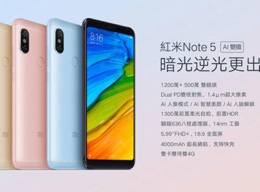 紅米Note 5中國發表,強調AI雙攝!台灣確定將推出全頻雙4G雙卡雙待版 @LPComment 科技生活雜談