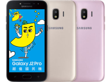 三星在台推出Galaxy J2 Pro入門機,4千有找四月開賣 @LPComment 科技生活雜談