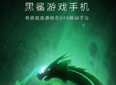 小米投資的黑鯊手機4/13發表,標榜「第一款」真正遊戲手機 @LPComment 科技生活雜談