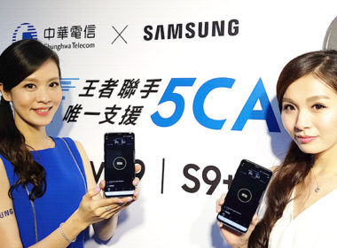 中華電信5CA五頻聚合預定六月上線,三星S9 / S9+將是唯一支援該服務之旗艦機 @LPComment 科技生活雜談
