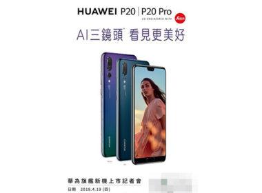 華為宣布AI三鏡頭旗艦機Huawei P20 / P20 Pro將於4/19在台發表 @LPComment 科技生活雜談