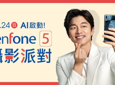 華碩ZenFone 5派對6/24登場,孔劉將現身!1千張門票索取方式看這邊 @LPComment 科技生活雜談