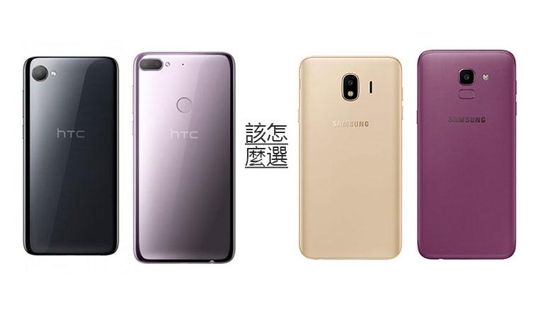該怎麼選?HTC Desire 12 / 12+、三星Galaxy J4 / J6簡單優劣特色比較