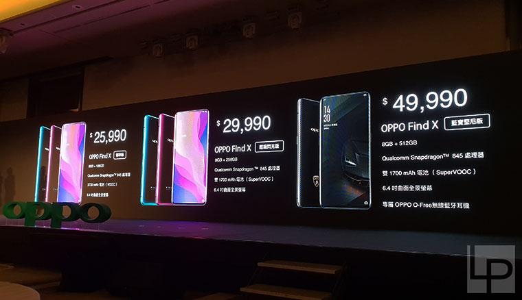 OPPO Find X台灣上市資訊公布:標準版售價25990元!超級閃充 / 藍寶堅尼版陸續開賣