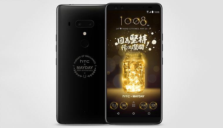 HTC U12+五月天限定版「Future Pass 通往未來無限可能」,登錄抽五月天演唱會門票