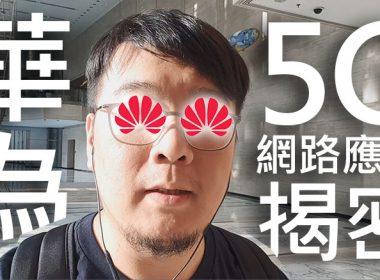 華為總部直擊:看5G網路有哪些商業應用?超未來智慧廚房新奇體驗! @LPComment 科技生活雜談