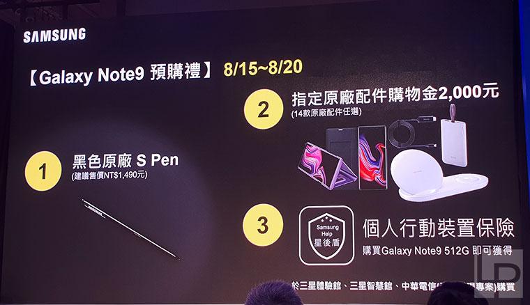 Samsung Note 9台灣8/24開賣:售價、預購、優惠懶人包