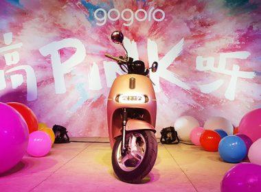 睿能與山葉結盟!由Gogoro設計生產之YAMAHA電動機車將於2019夏季上市 @LPComment 科技生活雜談