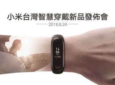小米手環3將於8/24在台發表,小米Max 3同步亮相 @LPComment 科技生活雜談