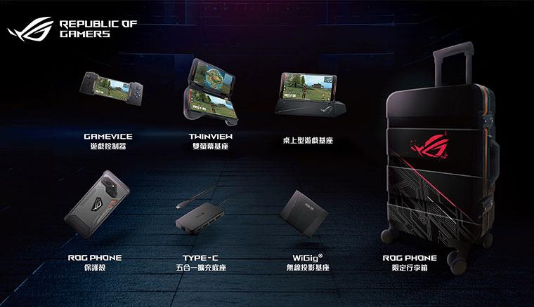 ROG Phone上市資訊公布!128 / 512GB版本26990 / 31990 元,9月下旬到貨