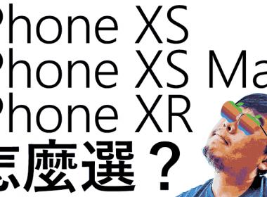 蘋果新機iPhone XS、XS Max與iPhone XR該怎麼選?簡單幫你分析 @LPComment 科技生活雜談