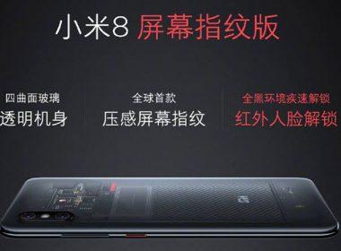 小米8 Pro螢幕指紋版10/22線上發布,本站同步直播關注! @LPComment 科技生活雜談