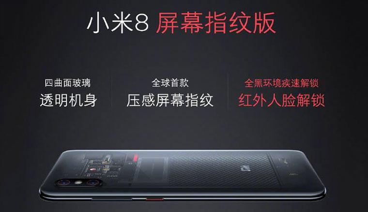 小米8 Pro螢幕指紋版10/22線上發布,本站同步直播關注!
