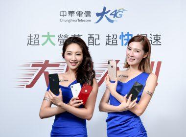 中華電信eSIM上線!iPhone XS / XS Max / XR新辦攜碼用戶11/1起搶先體驗 @LPComment 科技生活雜談