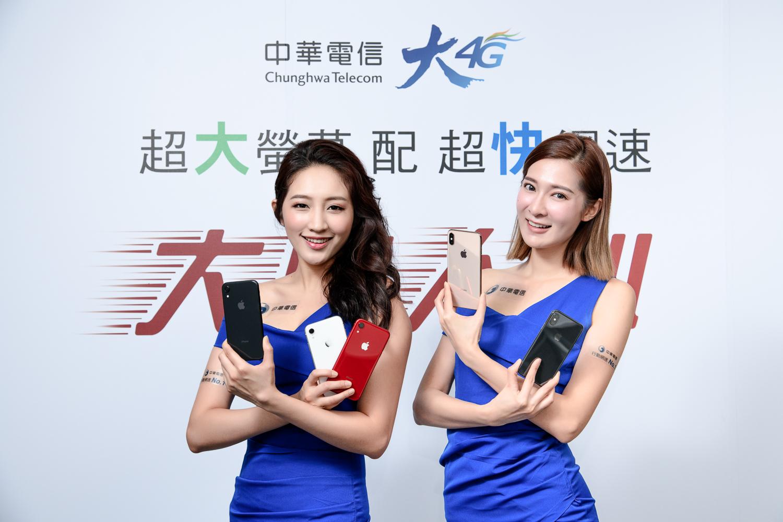 中華電信eSIM上線!iPhone XS / XS Max / XR新辦攜碼用戶11/1起搶先體驗