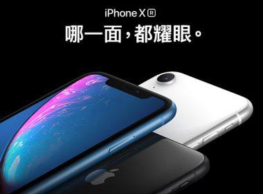 iPhone XR各大電信通路資費優惠整理!即日起預購、10/26開賣 @LPComment 科技生活雜談
