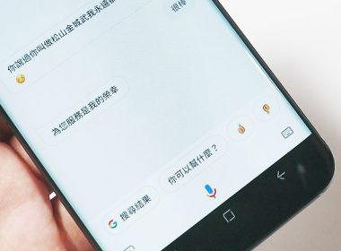 影片/Google助理(Google Assistant)繁體中文版動手玩!該怎麼使用?能做什麼? @LPComment 科技生活雜談