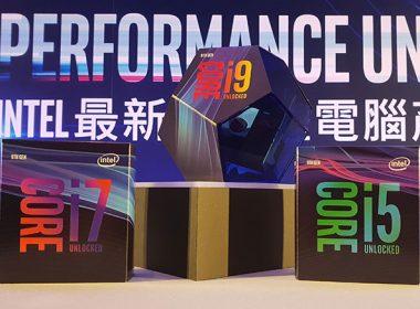 影片/第9代Intel Core、Core X與Xeon W-3175X處理器特色介紹 @LPComment 科技生活雜談