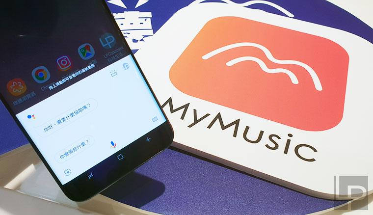 結合Google助理,MyMusic點歌只要「出一張嘴」!千首最新完整歌曲免費送你聽