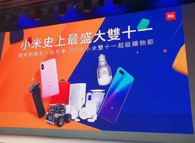 小米台灣公布雙11成績:營業額近4億、賣出超過30萬件商品,創歷年新高 @LPComment 科技生活雜談