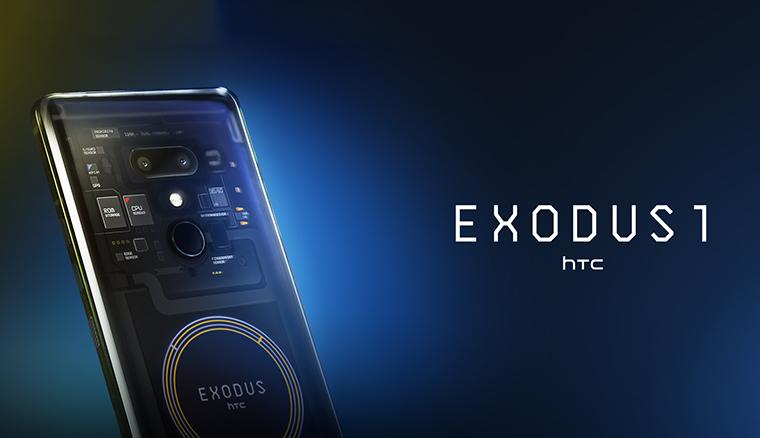 HTC宣布區塊鏈手機EXODUS 1新增萊特幣購買、12/5出貨!加密貨幣錢包Zion同步發表