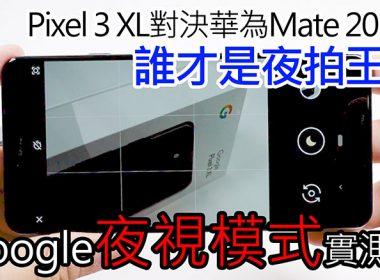 Google Pixel 3 XL夜視模式測試!對決華為Mate 20 Pro誰是夜拍王!? @LPComment 科技生活雜談