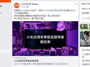 小米台灣冬季新品發佈會12/13登場!小米MIX 3預計發表 @LPComment 科技生活雜談