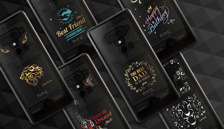HTC U12+推出訂製服務,可自行設計專屬圖樣、顏色及文字!