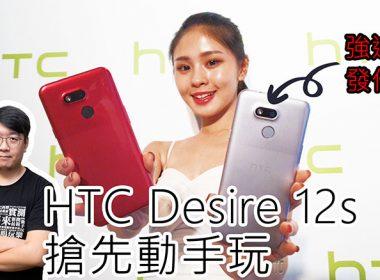 HTC Desire 12s搶先動手玩!外型介紹與效能跑分、相機實拍測試 @LPComment 科技生活雜談